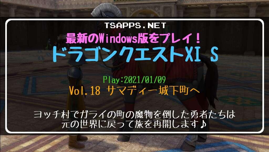 Windows版ドラクエ11S プレイ日記 Vol.18