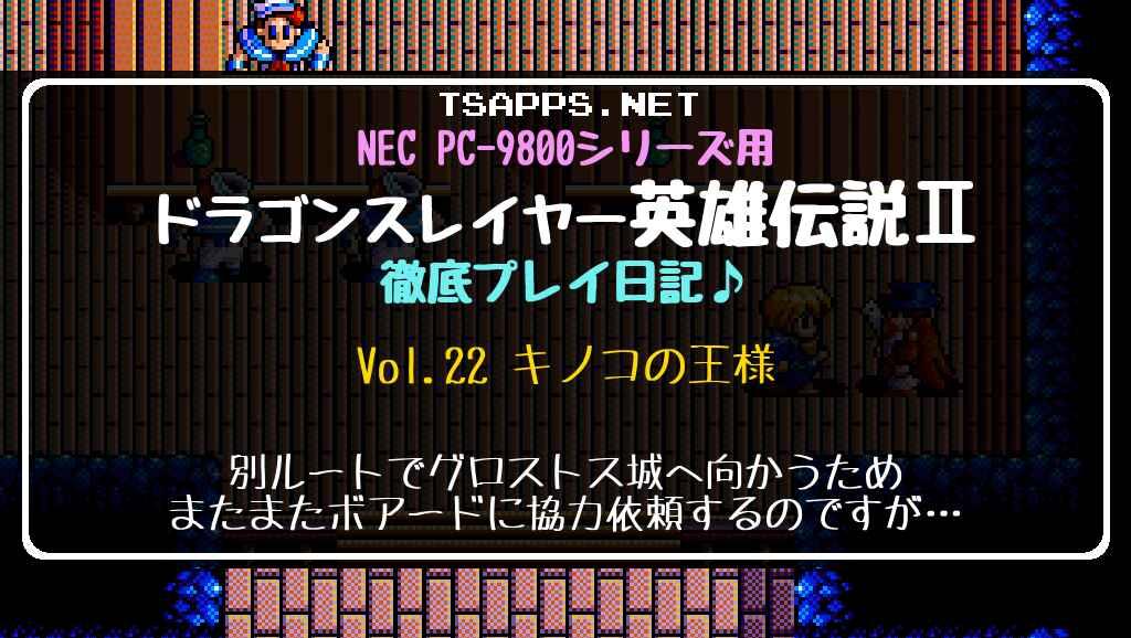 ドラゴンスレイヤー英雄伝説2 徹底プレイ日記 Vol.22