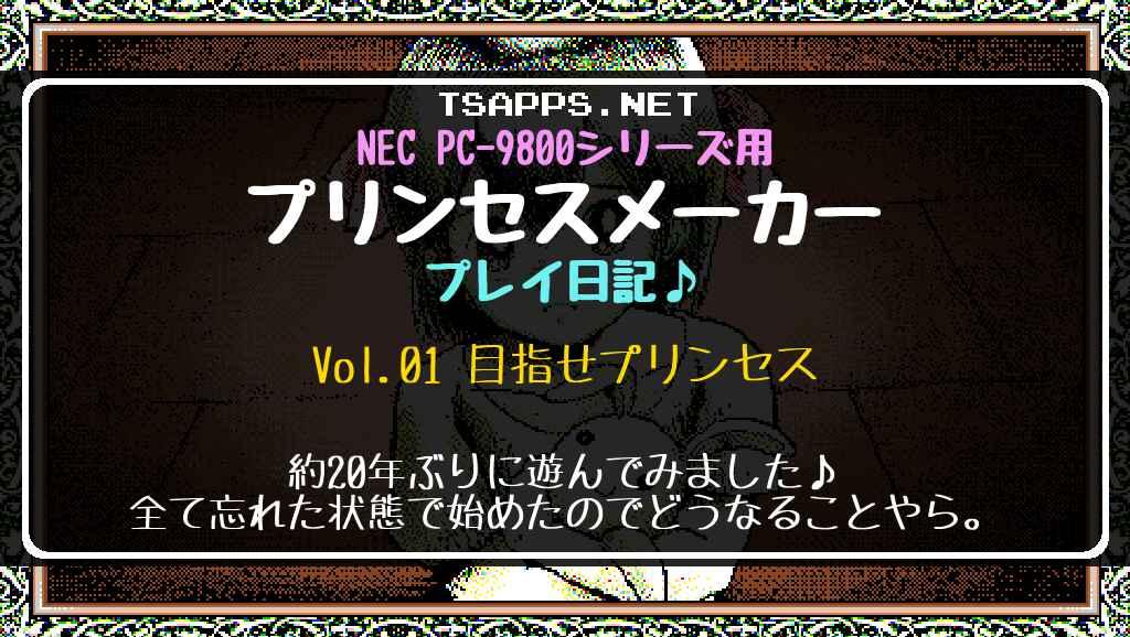 PC-98版プリンセスメーカー プレイ日記 Vol.01