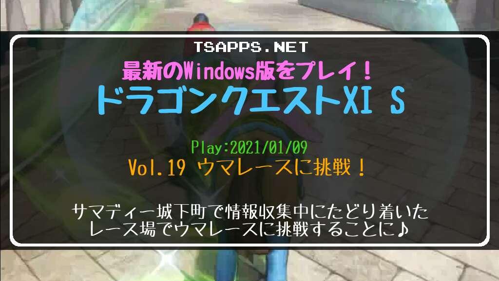 Windows版ドラクエ11S プレイ日記 Vol.19