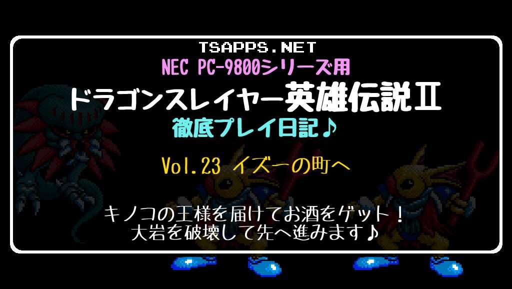 ドラゴンスレイヤー英雄伝説2 徹底プレイ日記 Vol.23