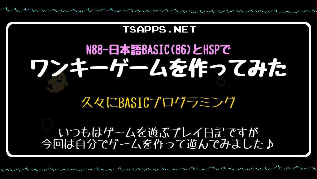 N88-日本語BASIC(86)とHSPでワンキーゲームを作ってみた