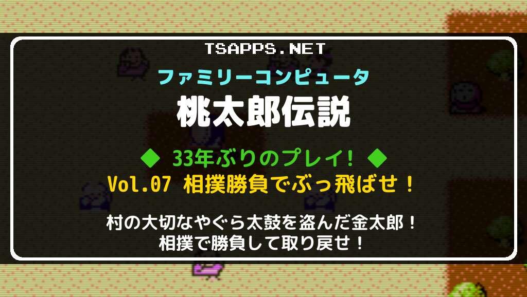 桃太郎伝説 徹底プレイ日記 Vol.07