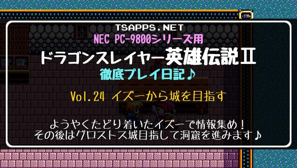 ドラゴンスレイヤー英雄伝説2 徹底プレイ日記 Vol.24