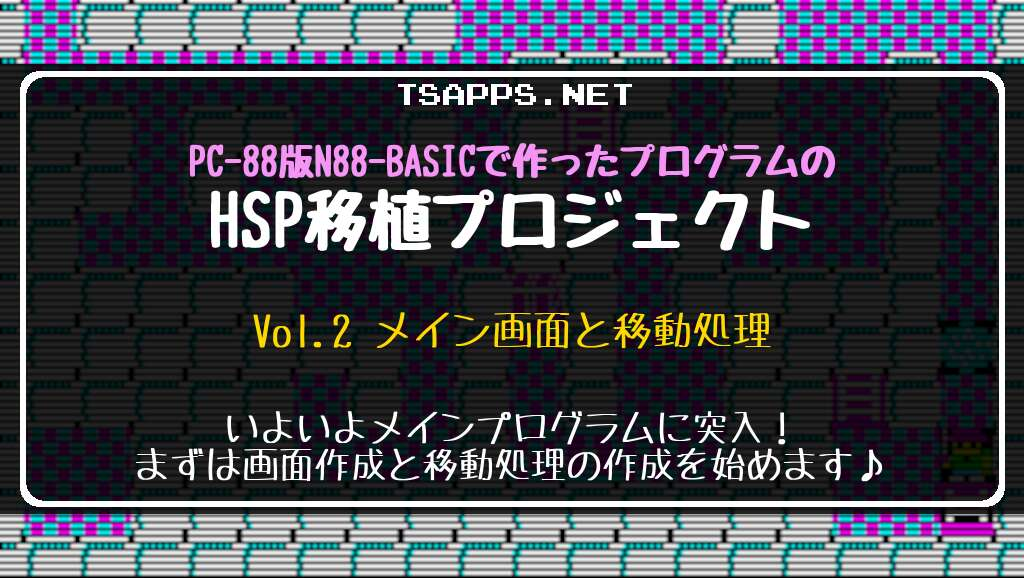 PC-88版N88-BASICで作ったプログラムのHSP移植プロジェクト Vol.2