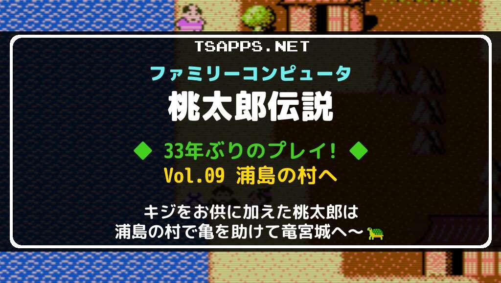 桃太郎伝説 徹底プレイ日記 Vol.09