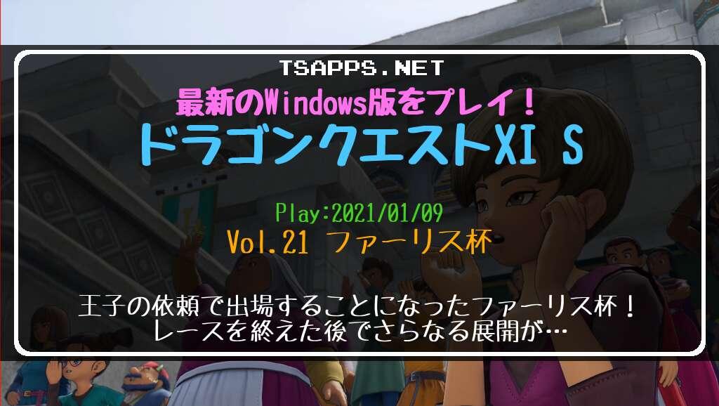 Windows版ドラクエ11S プレイ日記 Vol.21