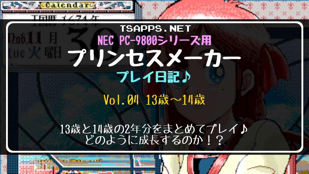 プリンセスメーカー プレイ日記 Vol.04
