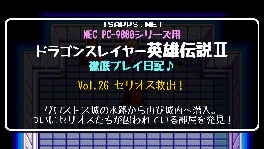 ドラゴンスレイヤー英雄伝説2 徹底プレイ日記 Vol.26
