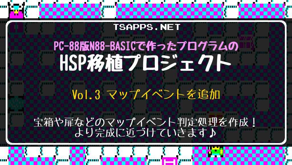 PC-88版N88-BASICで作ったプログラムのHSP移植プロジェクト Vol.3