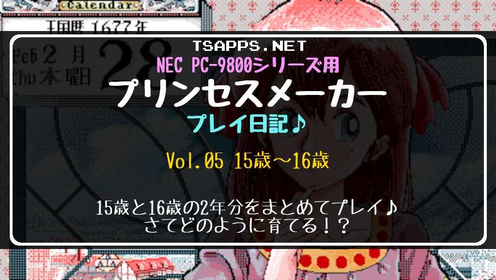 プリンセスメーカー プレイ日記 Vol.05