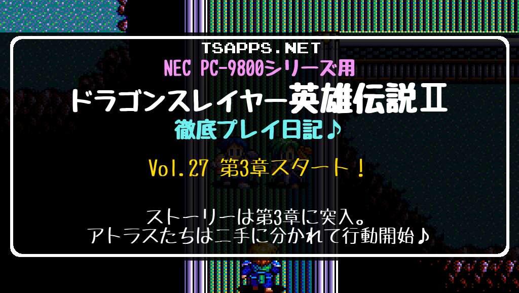 ドラゴンスレイヤー英雄伝説2 徹底プレイ日記 Vol.27