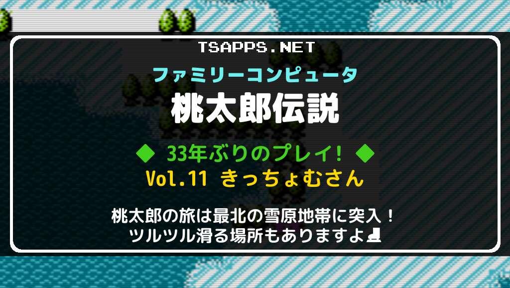 桃太郎伝説 徹底プレイ日記 Vol.11