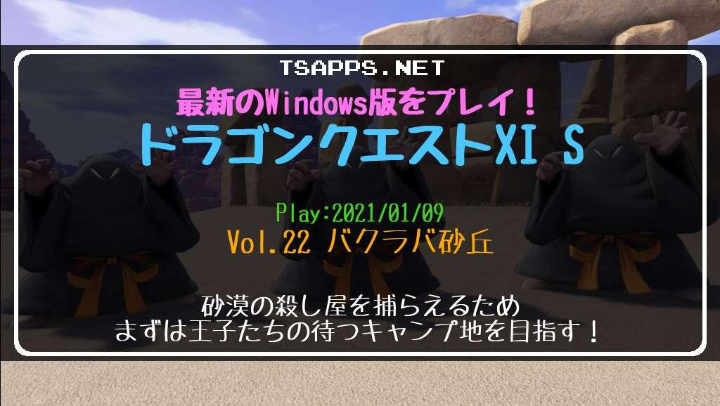 Windows版ドラクエ11S プレイ日記 Vol.22