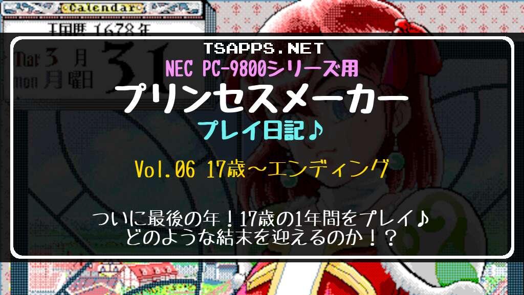 プリンセスメーカー プレイ日記 Vol.06