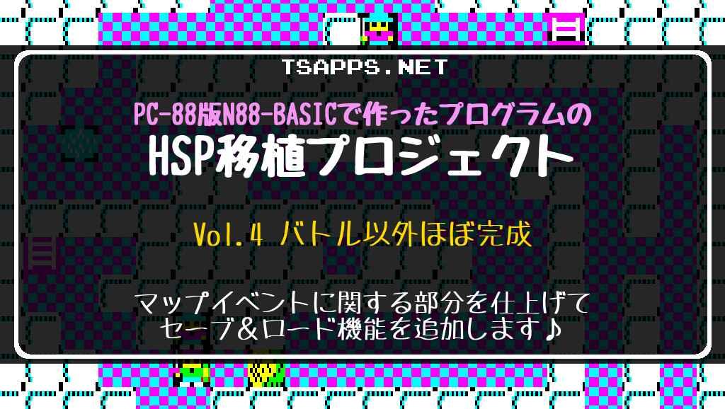 PC-88版N88-BASICで作ったプログラムのHSP移植プロジェクト Vol.4