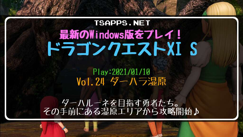 Windows版ドラクエ11S プレイ日記 Vol.24