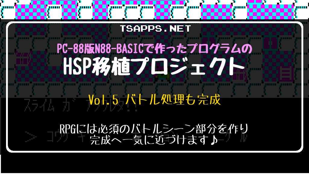 PC-88版N88-BASICで作ったプログラムのHSP移植プロジェクト Vol.5