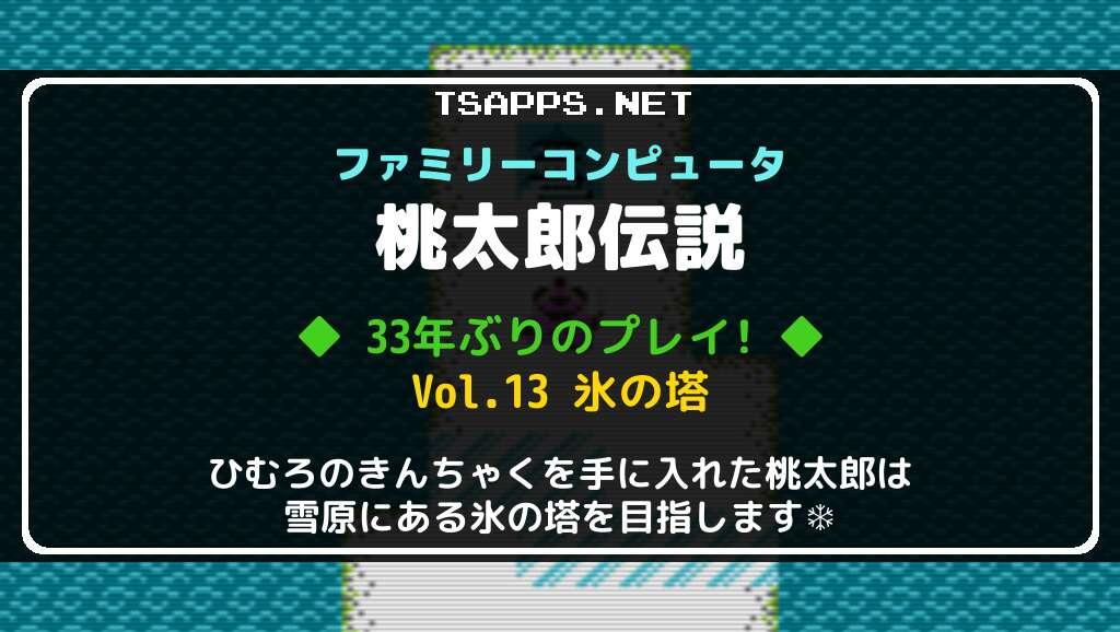 桃太郎伝説 徹底プレイ日記 Vol.13
