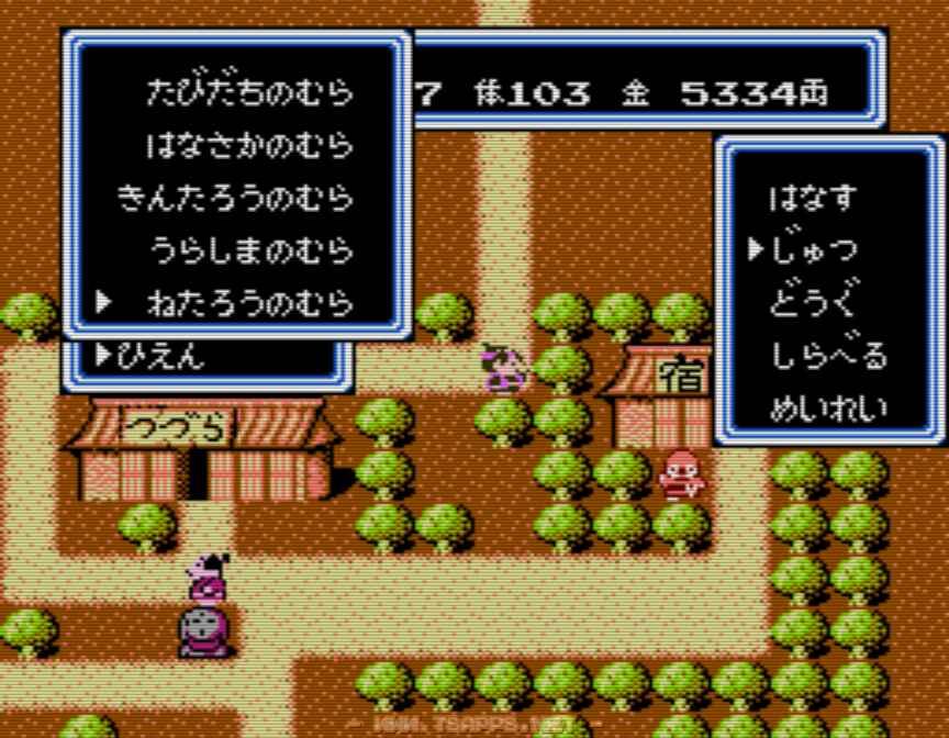 寝太郎の村へ向かいます