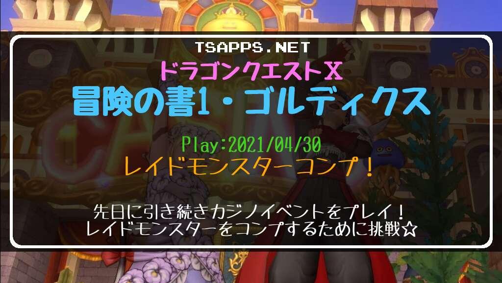 ドラクエ10日記・続カジノレイド祭り!レイドモンスターコンプ!