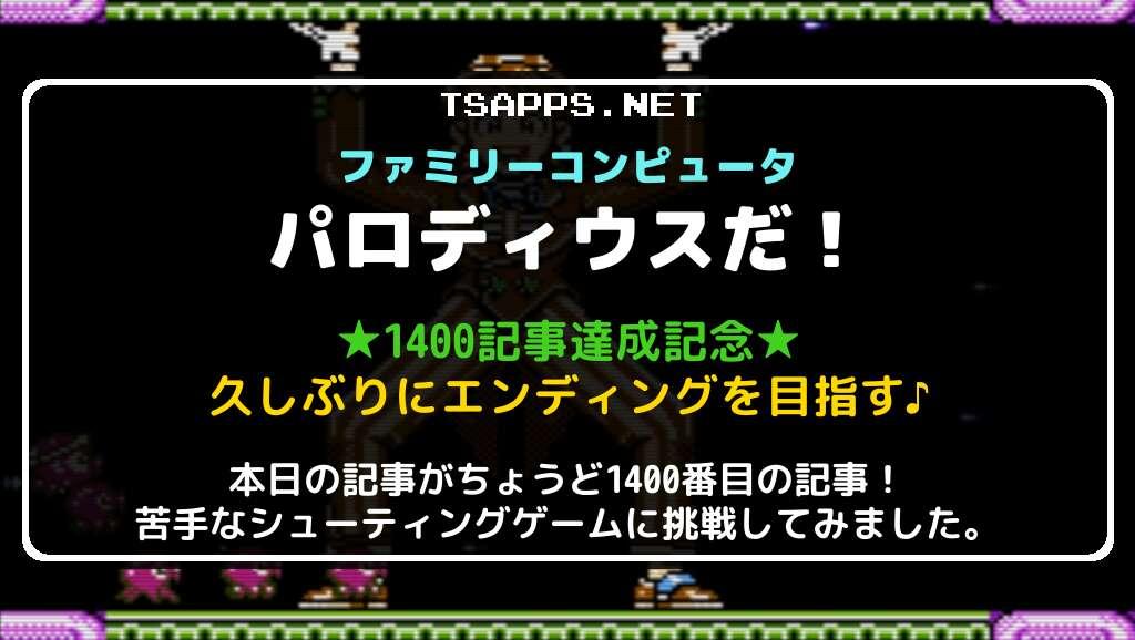 1400記事記念・パロディウスだ! プレイ動画
