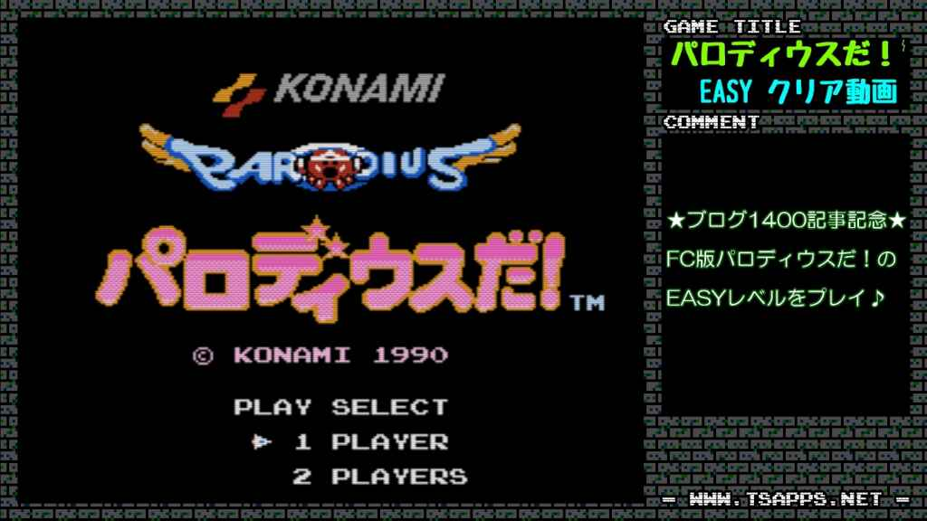 ファミコン版パロディウスだ!のEASYレベルをプレイ