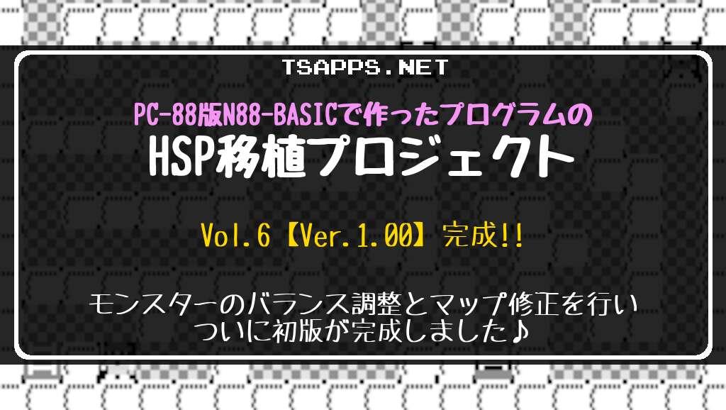 PC-88版N88-BASICで作ったプログラムのHSP移植プロジェクト Vol.6