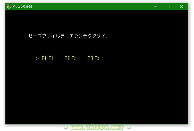 使用するセーブファイルを選びます