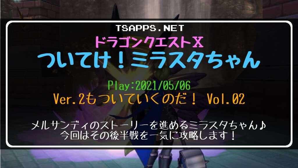 ドラクエ10日記・ついてけ!ミラスタちゃん Ver.2もついていくのだ! Vol.02