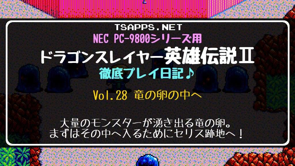ドラゴンスレイヤー英雄伝説II 徹底プレイ日記 Vol.28