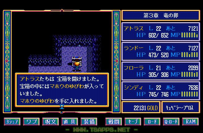 洞窟に戻って近くの分岐を東方向へ進めば5個の宝箱