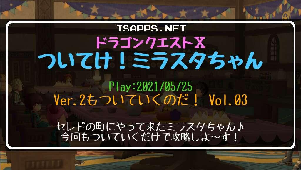 ドラクエ10日記・ついてけ!ミラスタちゃん Ver.2もついていくのだ! Vol.3