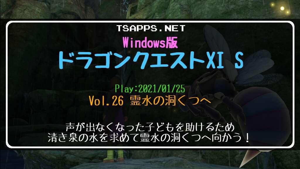Windows版ドラクエ11S プレイ日記 Vol.26