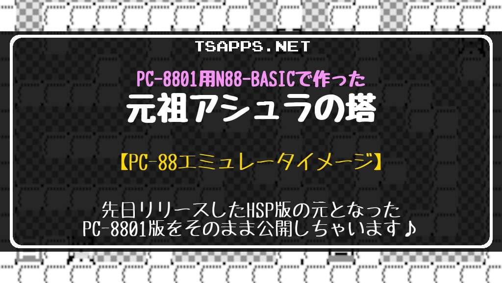 PC-8801版元祖アシュラの塔
