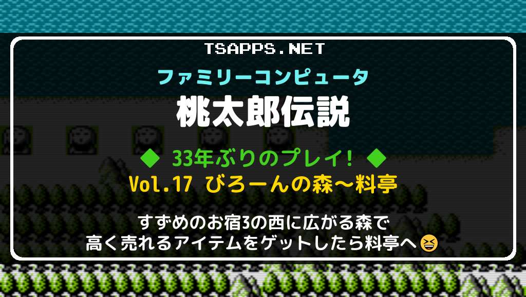 桃太郎伝説 徹底プレイ日記 Vol.17