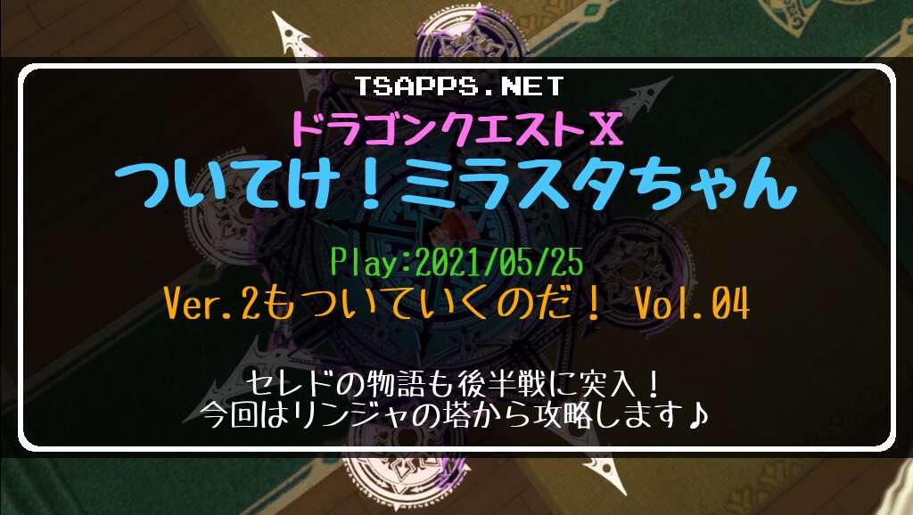 ドラクエ10日記・ついてけ!ミラスタちゃん Ver.2もついていくのだ! Vol.04