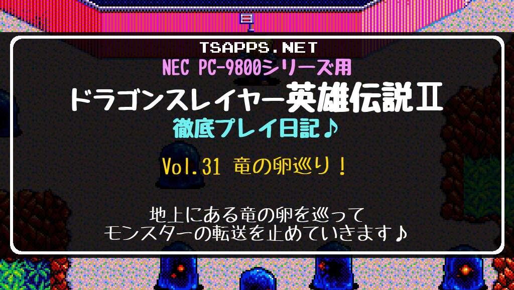 ドラゴンスレイヤー英雄伝説2 徹底プレイ日記 Vol.31