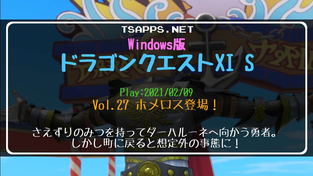 Windows版ドラクエ11S プレイ日記 Vol.27
