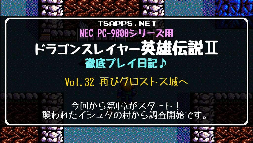 ドラゴンスレイヤー英雄伝説2 徹底プレイ日記 Vol.32
