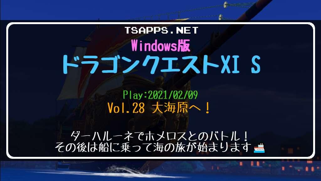 Windows版ドラクエ11S プレイ日記 Vol.28