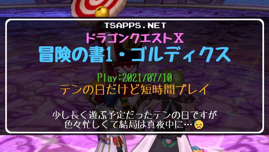 ドラクエ10日記・テンの日だけど短時間プレイ