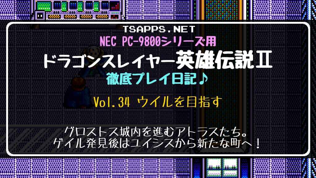 ドラゴンスレイヤー英雄伝説2 徹底プレイ日記 Vol.34
