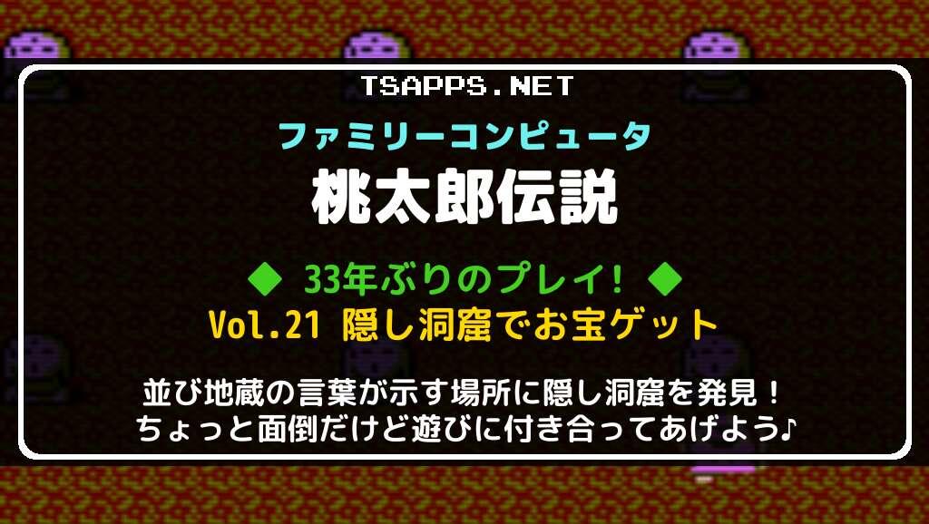 桃太郎伝説 徹底プレイ日記 Vol.21
