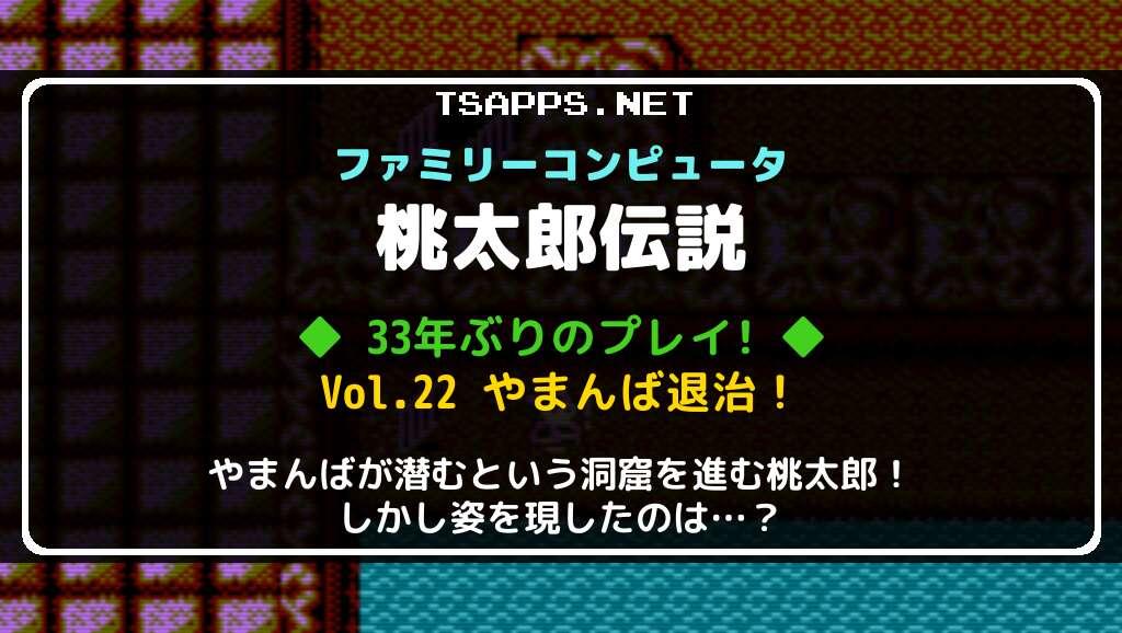 桃太郎伝説 徹底プレイ日記 Vol.22