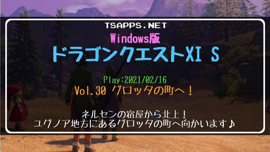 Windows版ドラゴンクエストXI S プレイ日記 Vol.30
