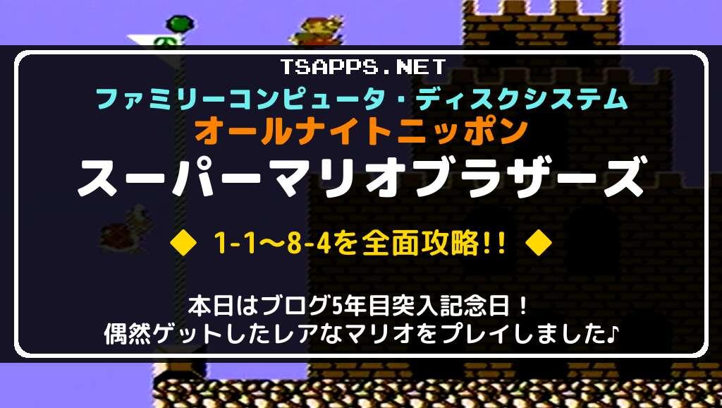 オールナイトニッポン・スーパーマリオブラザーズを全面攻略!