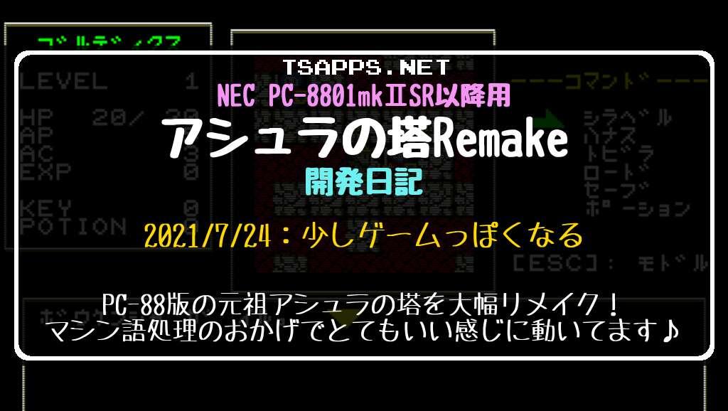 PC-88版アシュラの塔Remake 開発日記 2021/7/24