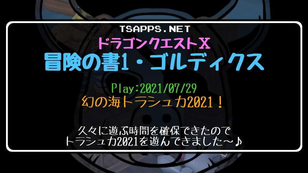 ドラクエ10日記・幻の海トラシュカ2021