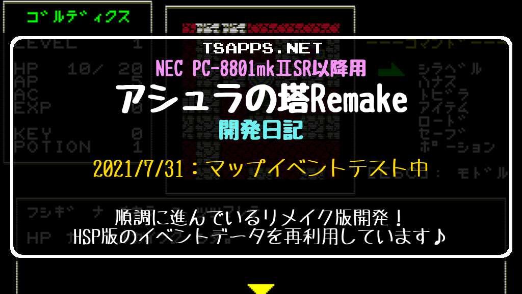PC-88版アシュラの塔Remake 開発日記 2021/7/31